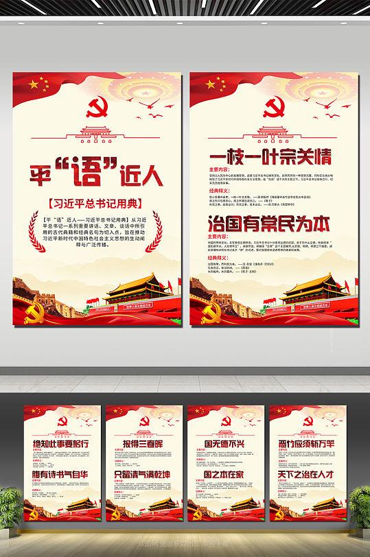 平语近人经典用语宣传海报-众图网