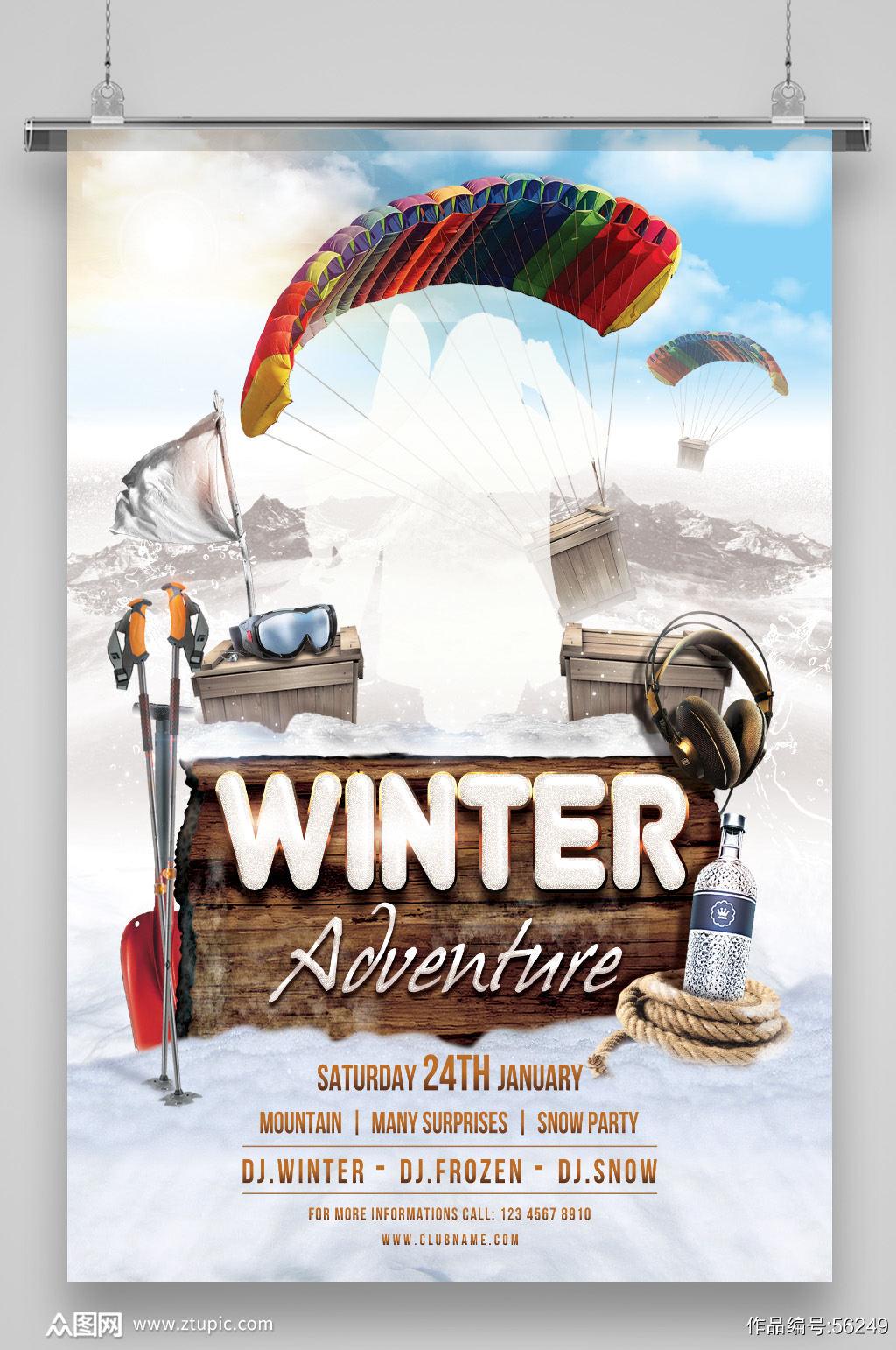 冬季酒吧KTV宣传海报素材
