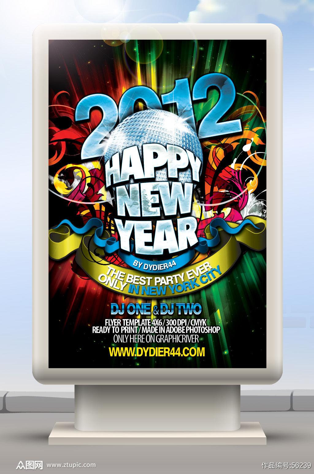 酒吧KTV新年海报素材