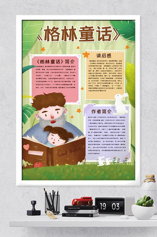 格林童话睡前小故事-众图网