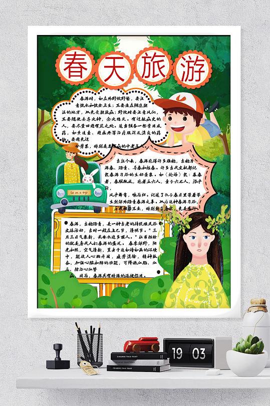 春日旅游小报-众图网