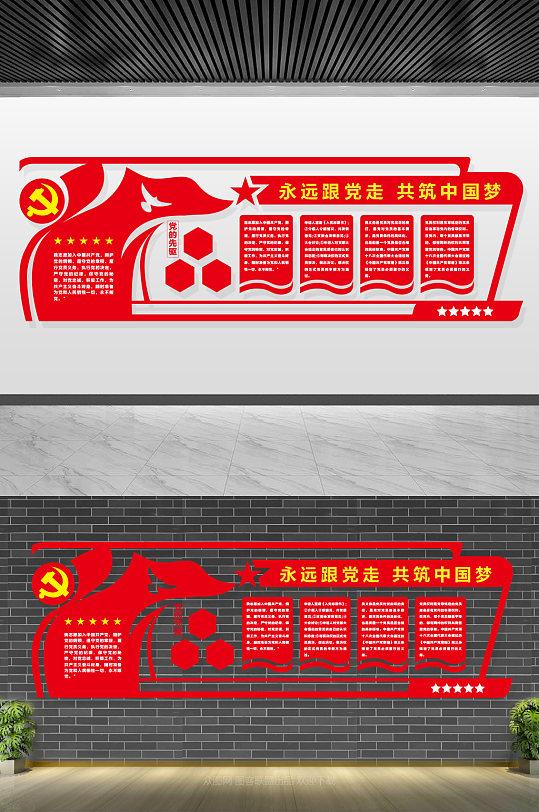 党建文化墙共筑中国梦-众图网