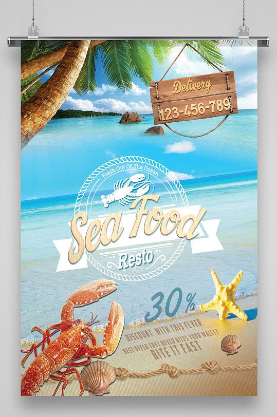 沙滩派对海报-众图网