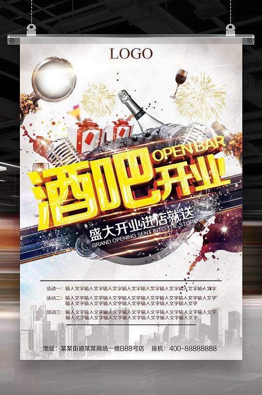 酒吧开业海报宣传单页-众图网