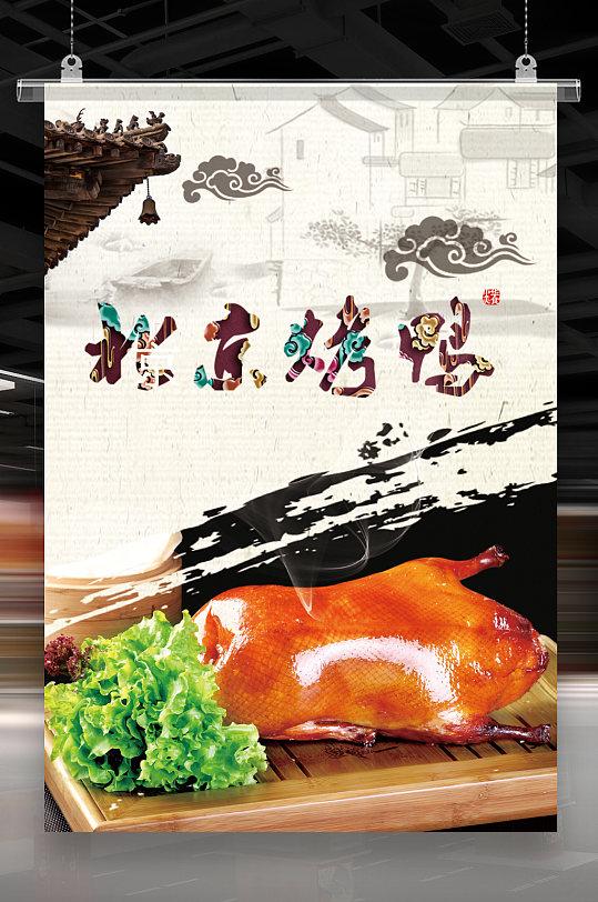 特色北京烤鸭海报-众图网
