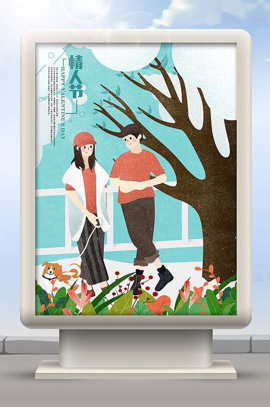 情人节背景海报-众图网