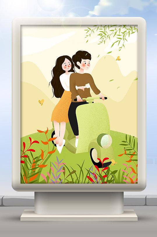 个性情人节海报-众图网