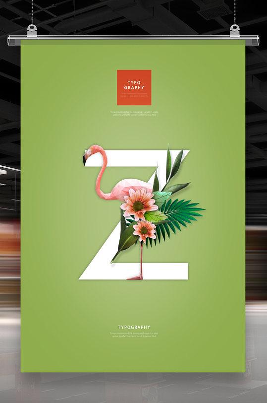 字母Z海报设计-众图网