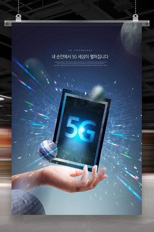 5G海报立体-众图网