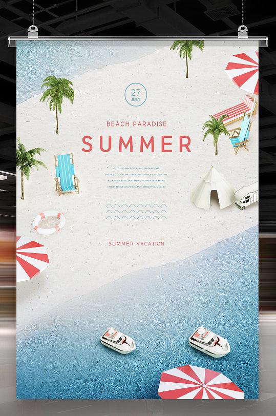 时尚海报阳光沙滩-众图网