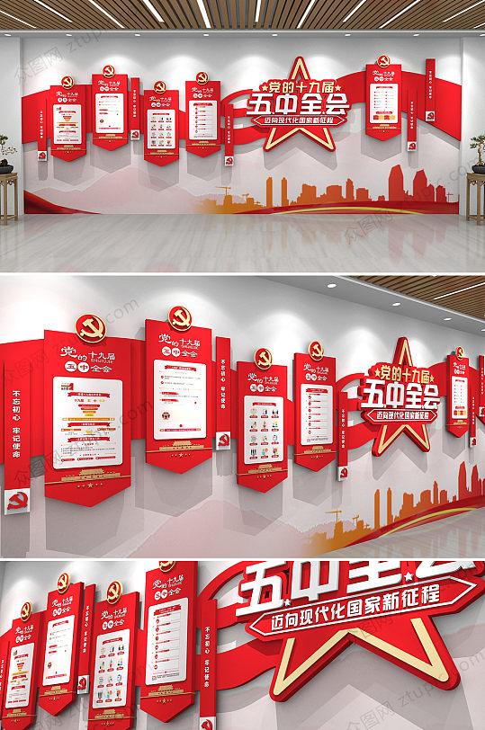 大气十四五规划五中全会党建文化墙-众图网