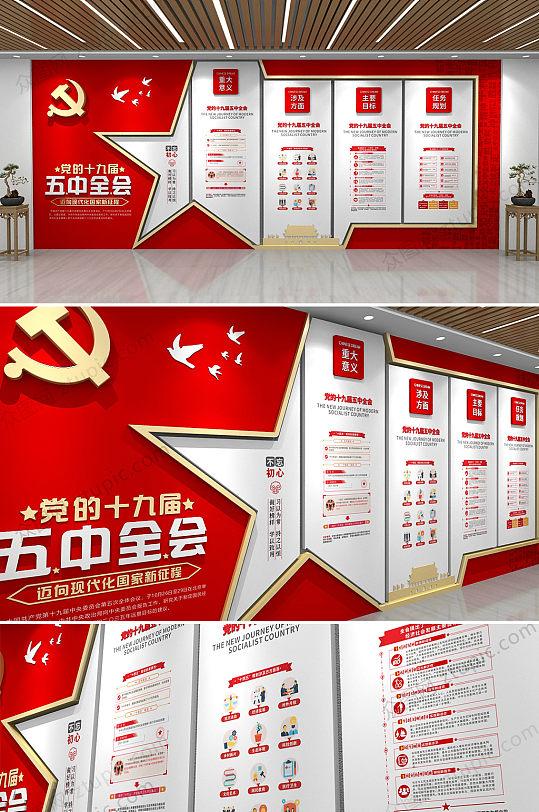 大气红色五角星十九届五中全会党建文化墙