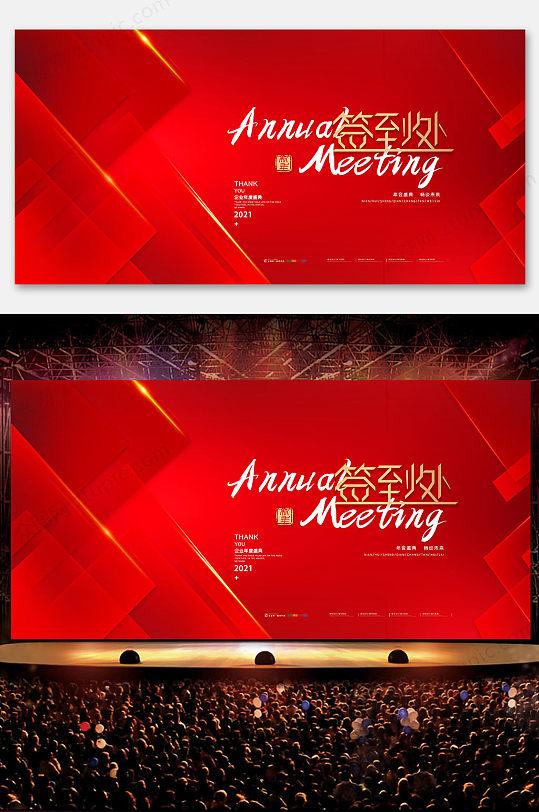 红色简约企业年会签到处海报展板-众图网