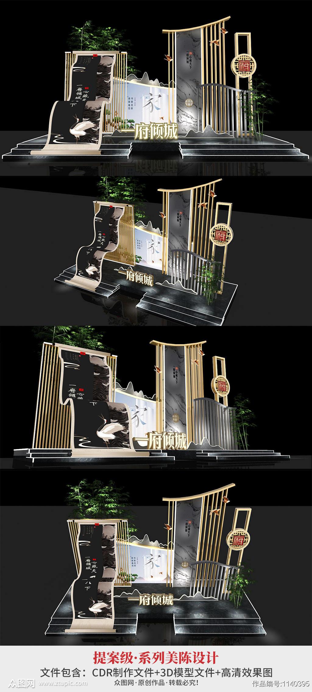2021年中式中国风古风房地产楼盘售楼处交房美陈中庭 亮化造型素材