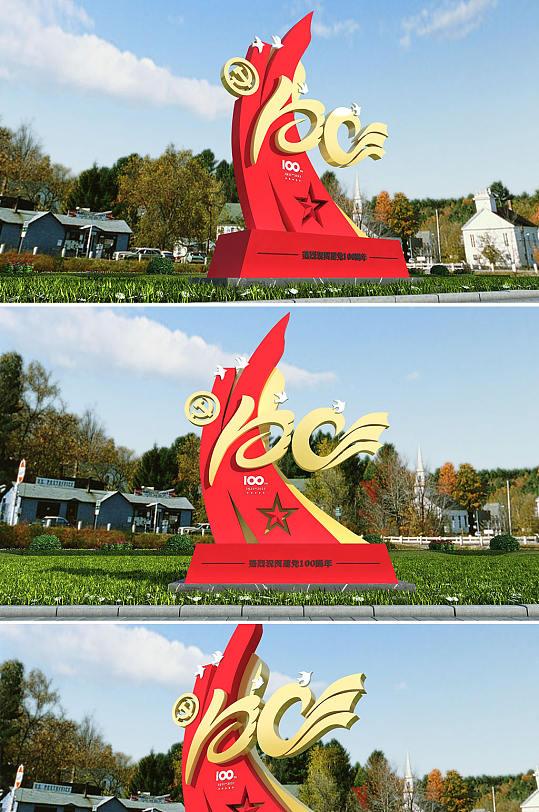 党建大气建党百年共产党100周年户外雕塑美陈精神堡垒-众图网
