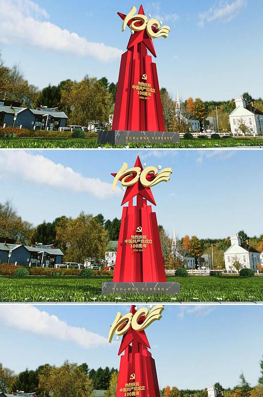 党建户外建党百年共产党100周年户外精神堡垒雕塑小品-众图网