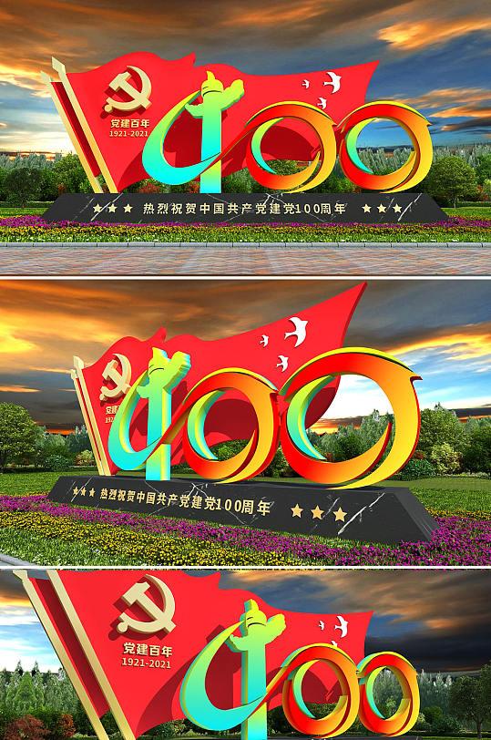 共产党建党100周年党建百年户外雕塑造型小品美陈 精神堡垒-众图网