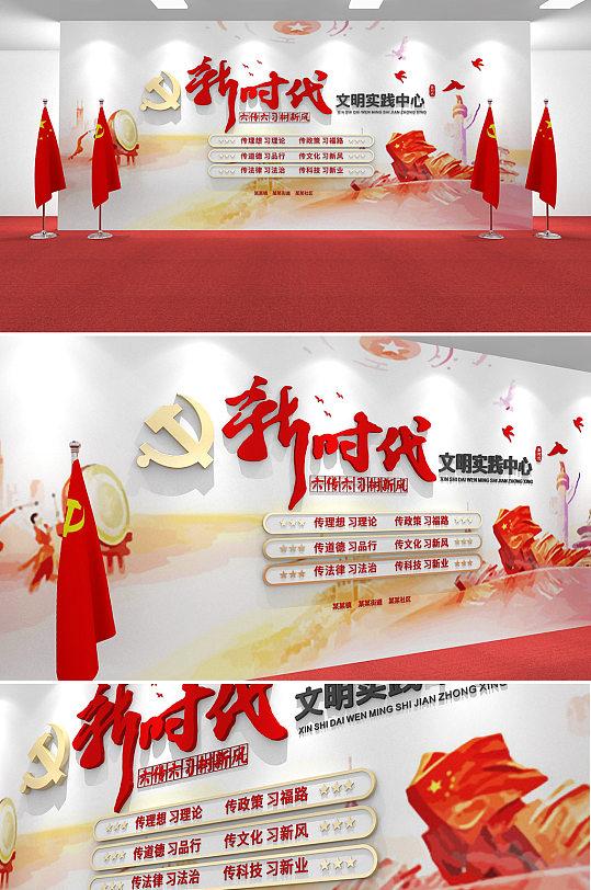 新时代文明实践中心实践站六传六习党建文化墙