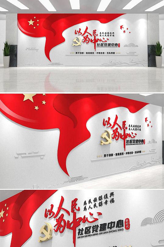 红色飘旗以人民为中心党建文化墙-众图网