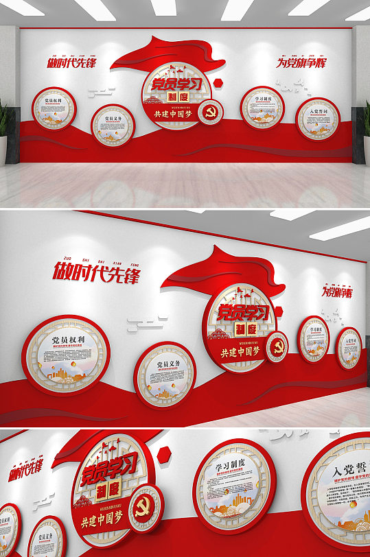 红色党员学习制度党建文化墙-众图网