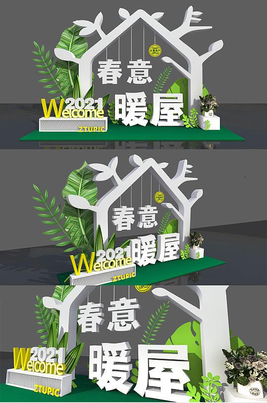 简约小清新绿植春季地产美陈PD点-众图网