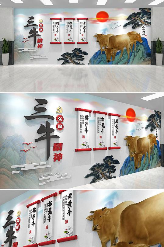 中国风三牛精神党建文化墙-众图网