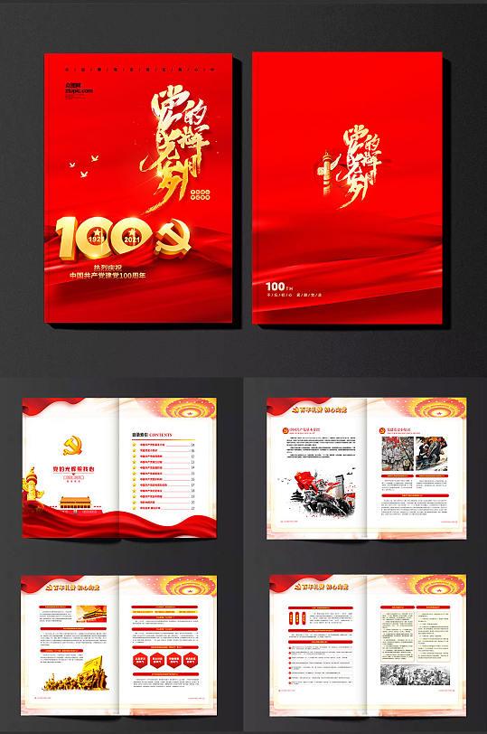 建党百年建党100周年党史学习画册 党建宣传阅读手册-众图网