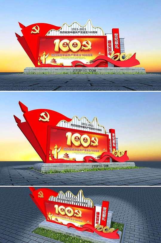 户外建党百年建党100周年党建宣传栏-众图网