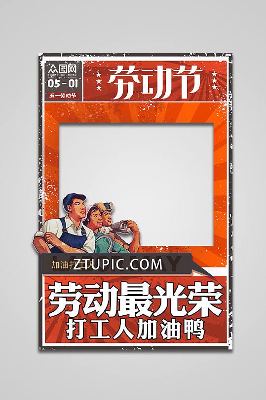 复古创意五一劳动节打工人拍照框-众图网