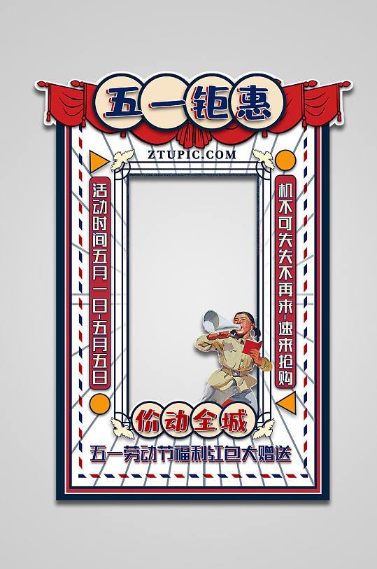 创意复古国潮五一劳动节拍照框模板-众图网