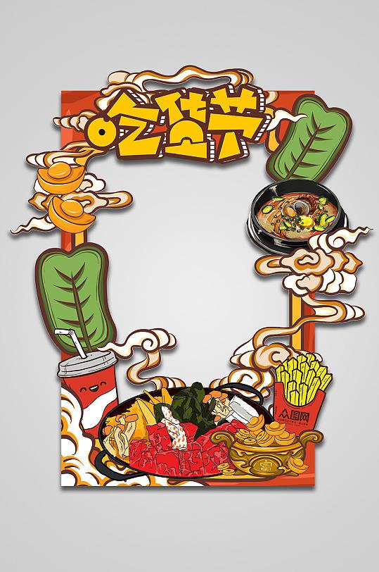 中国风国潮美食插画 吃货节拍照框 网红拍照墙-众图网