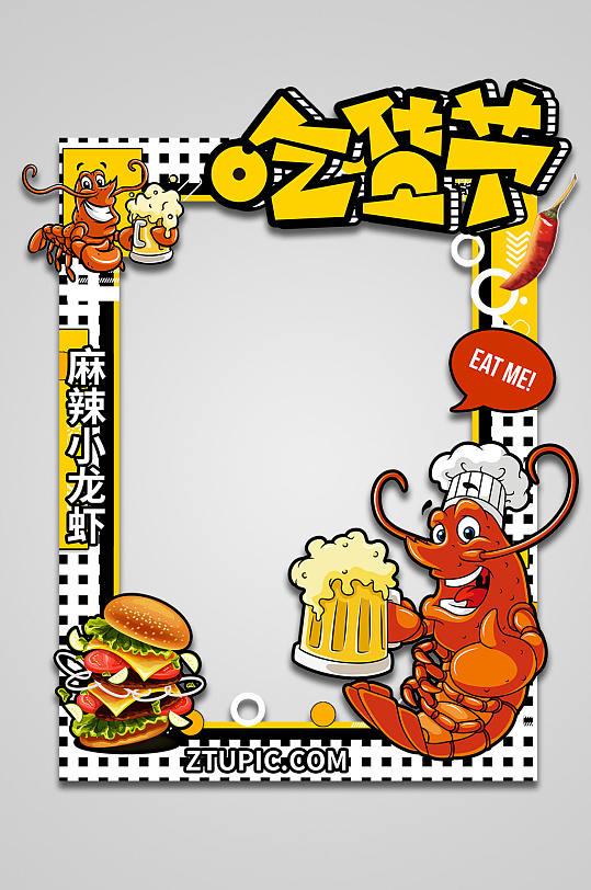 时尚美食小龙虾 吃货节拍照框 网红拍照墙-众图网