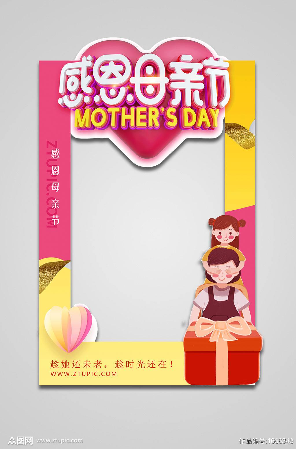 网红打卡感恩母亲节拍照框设计素材