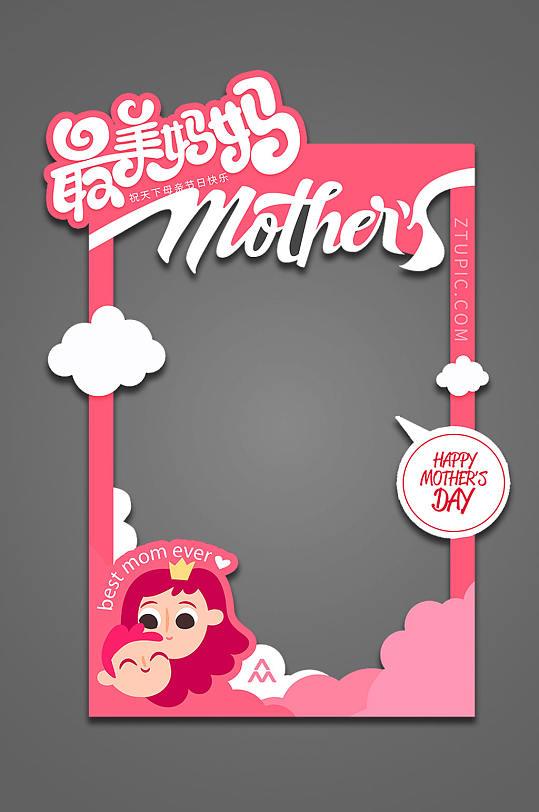 创意最美妈妈母亲节拍照框设计-众图网