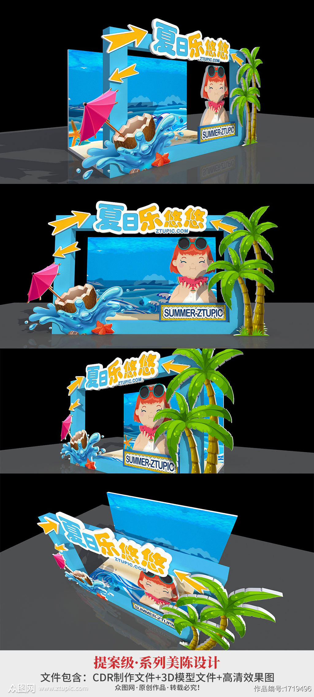 夏季海洋风立体拍照框美陈设计素材
