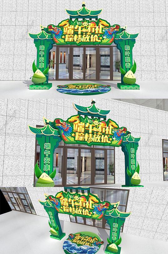 商场促销端午节地贴门头拱门绿色美陈-众图网