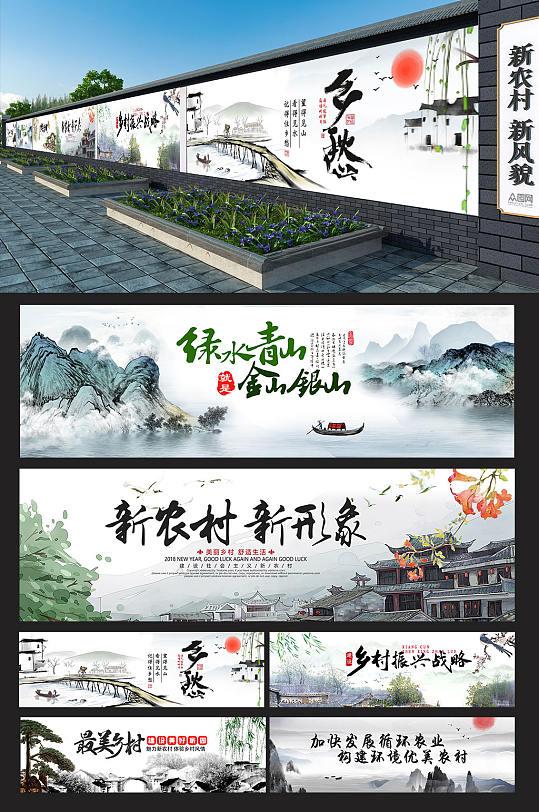 中国风山水画新农村乡村振兴墙绘文化墙