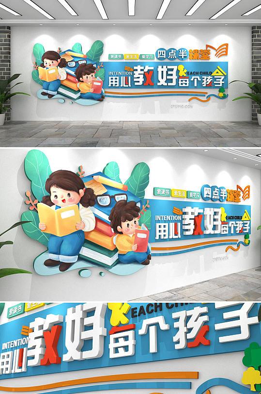 幼儿园小学卡通四点半课堂标语校园文化墙-众图网