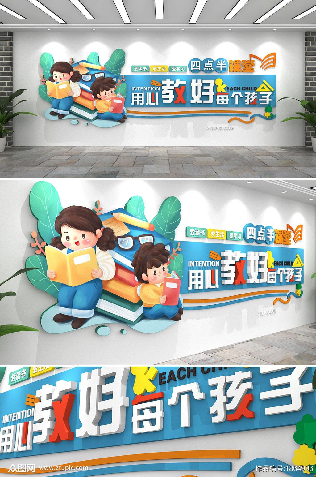 幼儿园小学卡通四点半课堂标语校园文化墙素材