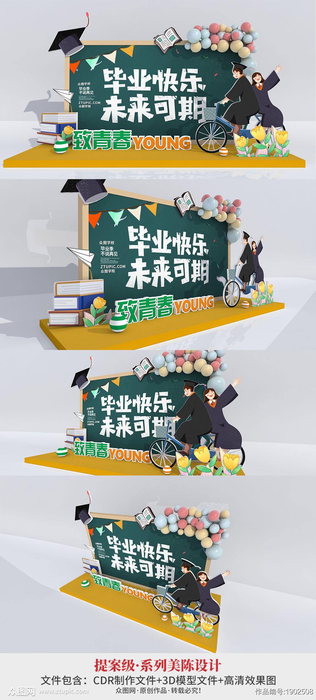 网红校园大学毕业季美陈设计素材