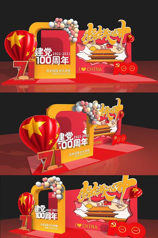创意建党节建党100周年党建美陈-众图网