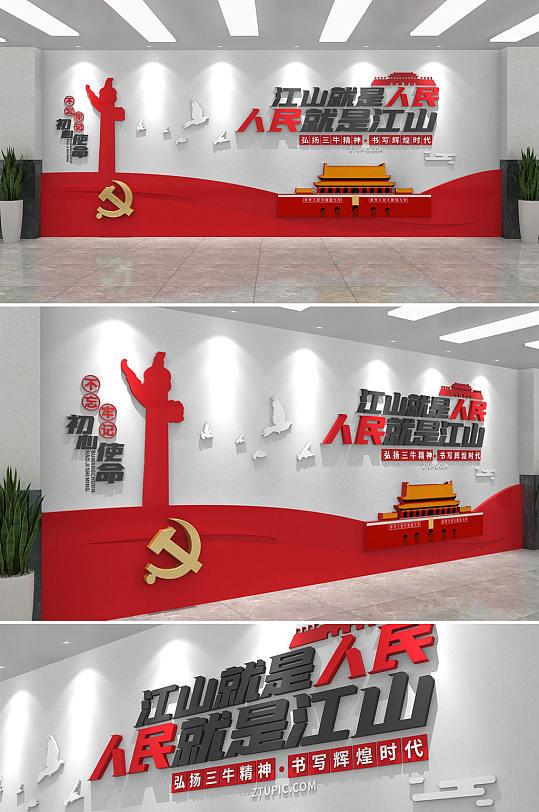 江山就是人民习主席金句墙党建文化墙