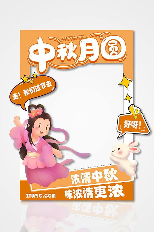 卡通可爱Q版嫦娥奔月中秋节拍照框