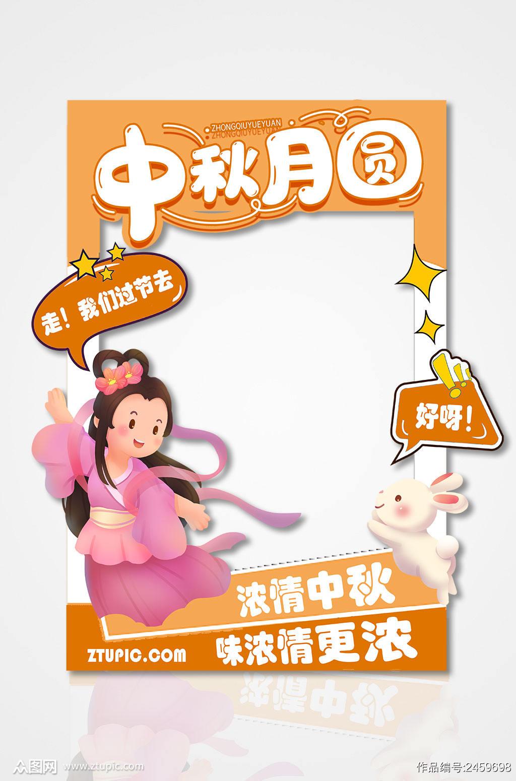 卡通可爱Q版嫦娥奔月中秋节拍照框素材