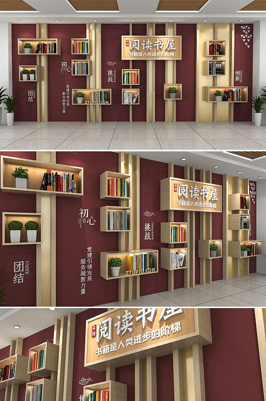 阅读室图书馆党建书屋文化墙设计