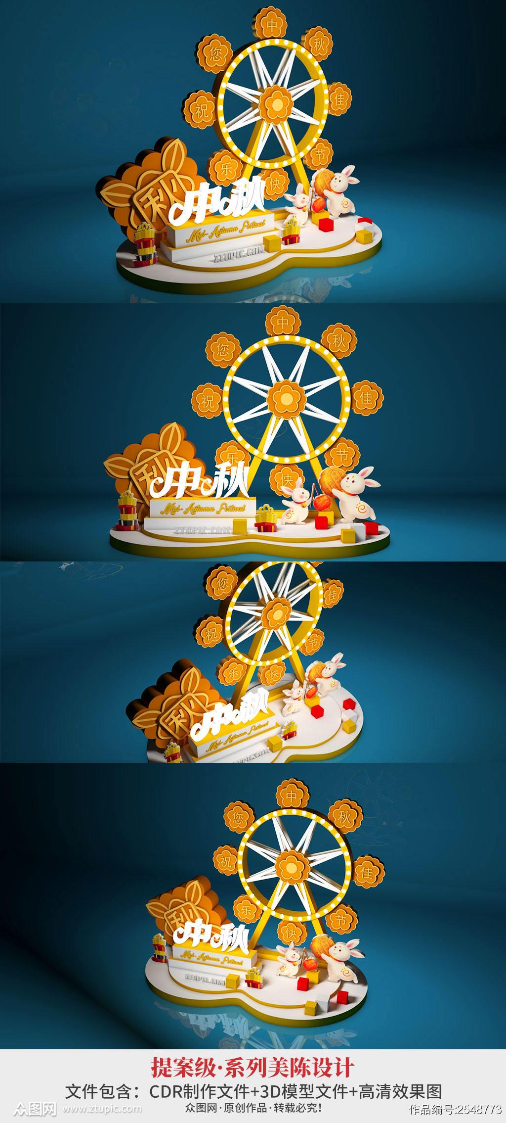 C4D卡通兔子月饼摩天轮美陈中秋节美陈素材
