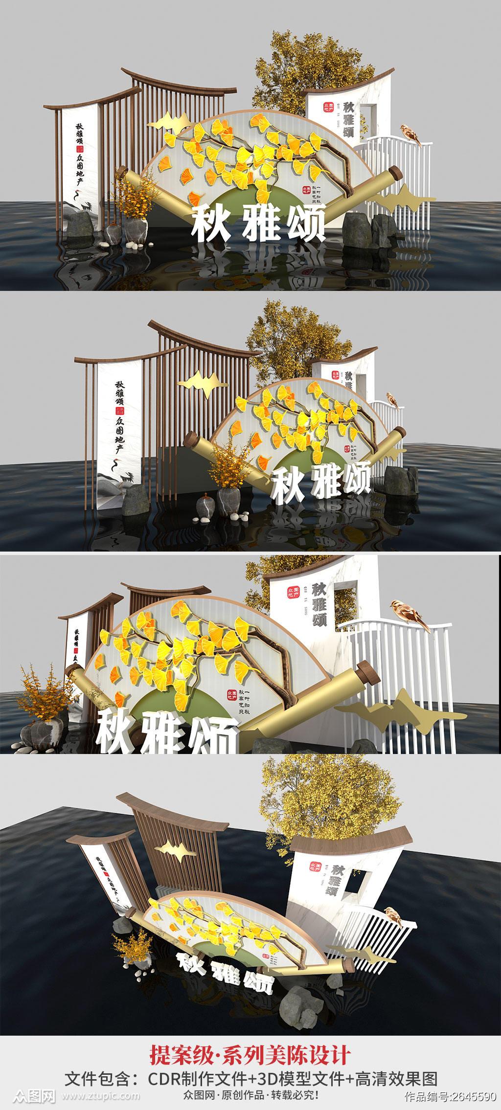 中国风秋天房地产美陈秋季美陈设计素材