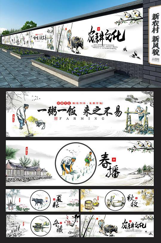 新农村农耕文化墙绘文化墙