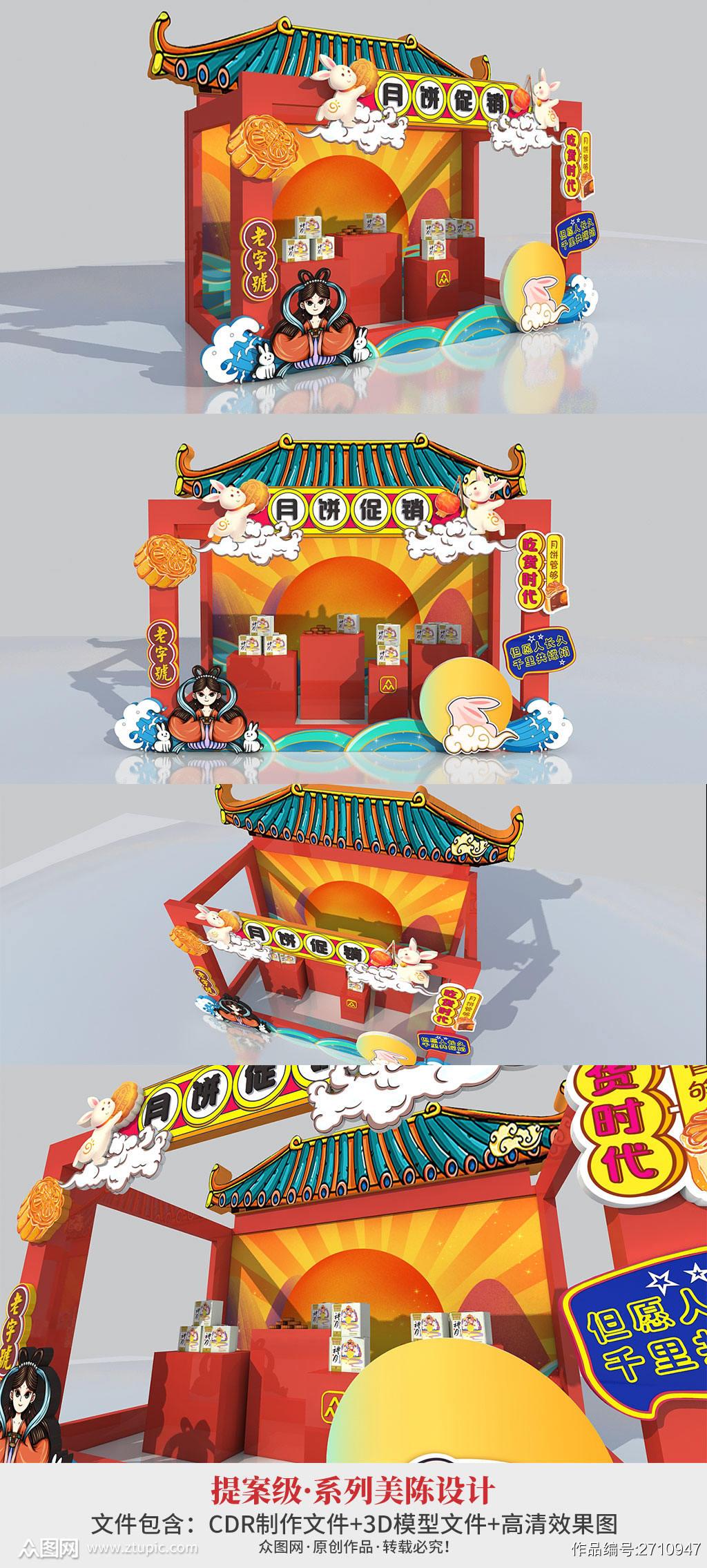 国潮中秋节月饼促销屋秋季美食美陈素材