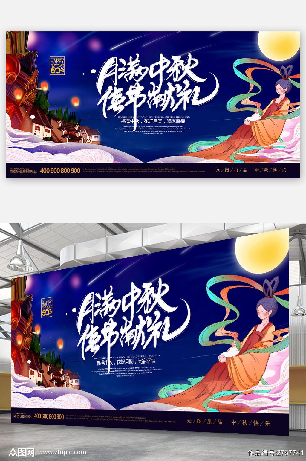 中秋节海报中秋插画展板素材